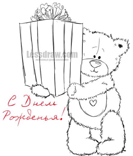 Как нарисовать открытку с днем рождения карандашом поэтапно