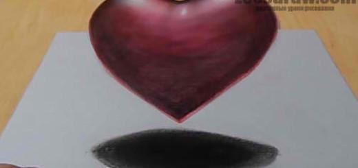 рисунок сердца в 3d