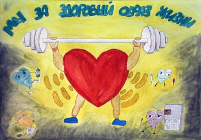 картинки рисунки здоровый образ жизни