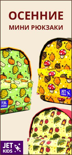 Осенние рюкзаки